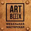 ARTBOX Мебель, интерьеры, лестницы