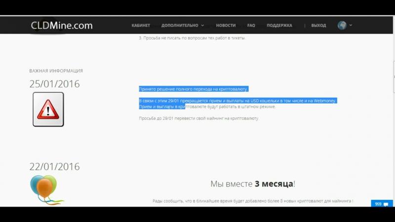 Облачный майнинг №6 CLDmine Новости на 29 01 2016 только майнинг криптовалют