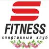 Спортивный клуб С-ФИТНЕС г.Тверь