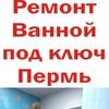 Ремонт ванной Пермь, ремонт помещений под ключ