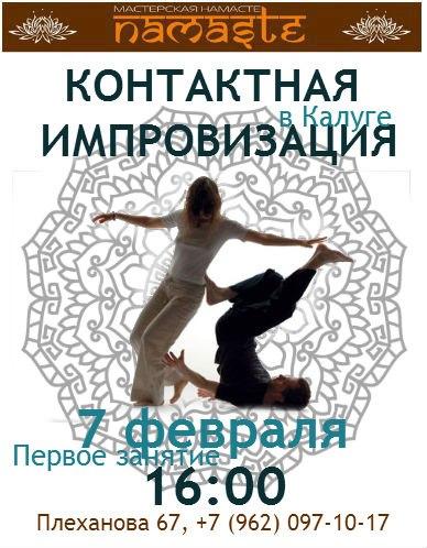 Афиша Калуга Контактная импровизация Калуга