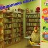 Библиотека им.Н.В.Гоголя (Детская)