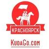 KudaGo — куда пойти в Красноярске