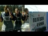 В исполнении Казанцевой Анастасии, Кочневой Елены и Кудашкиной Анастасии