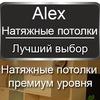 Alex - натяжные потолки в Челябинске