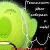Подслушано | Теннис | Одесса