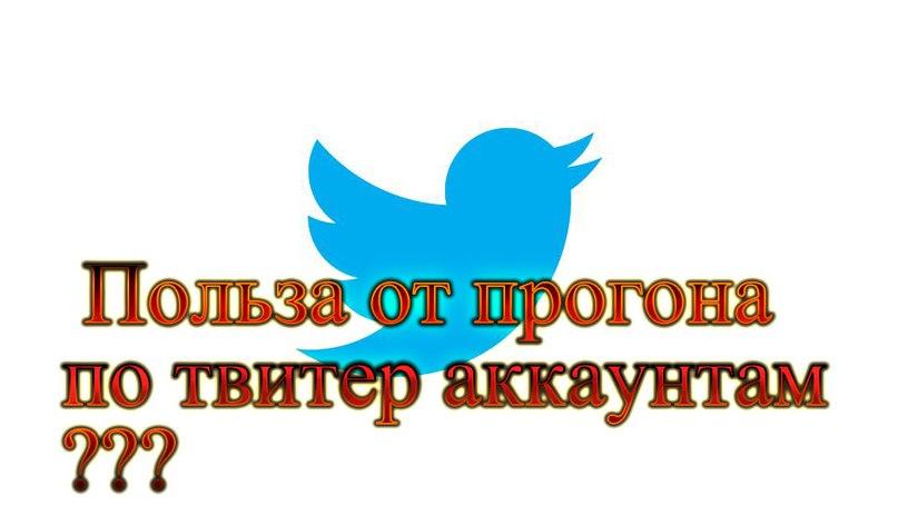 Летит Твит |