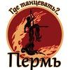 Где танцевать в Перми!