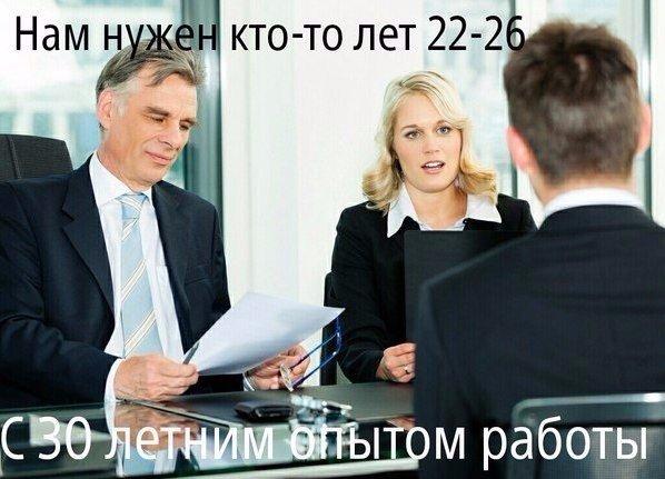 Типичный работодатель