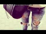 мои под музыку Блестяшки - Лето Лето vk.comrussian_music_20151 Русские новинки &ampamp Ремиксы 2015. Picrolla