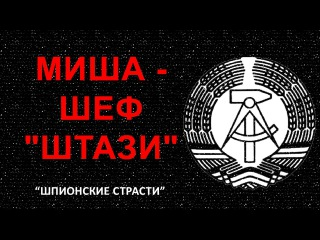 Миша - шеф Штази Шпионы и предатели ФИЛЬМ 14