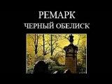 Эрих Мария Ремарк - Черный обелиск. Часть 24 (аудиокнига)
