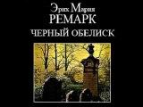 Эрих Мария Ремарк - Черный обелиск. Часть 44 (аудиокнига)
