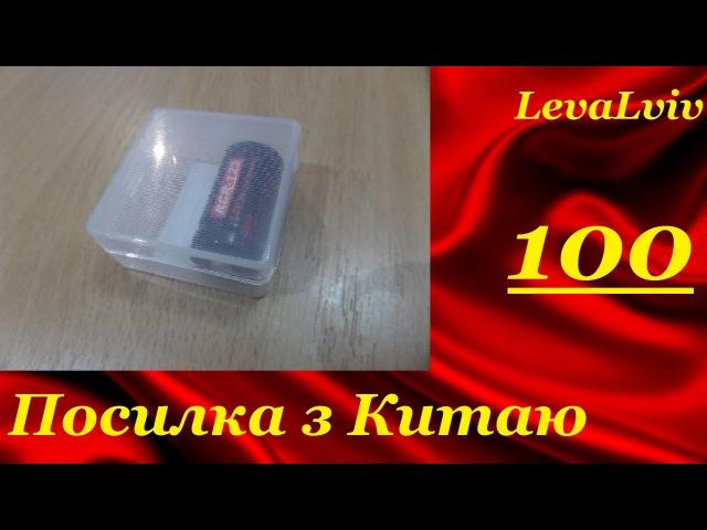 Посилка з Китаю №100. Контейнер для акумуляторів типу CR123