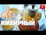 Как приготовить имбирный чай - очень просто рецепт имбирного чая #Виктория Ро