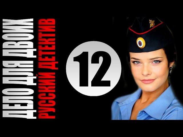 Дело для двоих 12 серия (2014) Детектив фильм кино сериал
