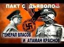 Генерал Власов и атаман Краснов - Леонид Млечин