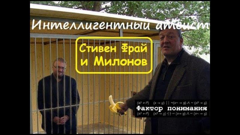 Гей-интеллектуал Стивен Фрай опускает Милонова [Фактор понимания]