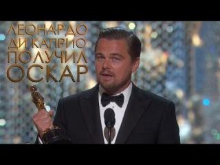 Леонардо Ди Каприо получил Оскар как лучший актёр!