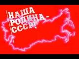 Наша Родина СССР!