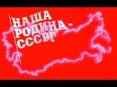 Наша Родина СССР ☭ Гимн сообщества Мы из СССР ☭ Пограничная зона ☭ автор Сергей Калугин