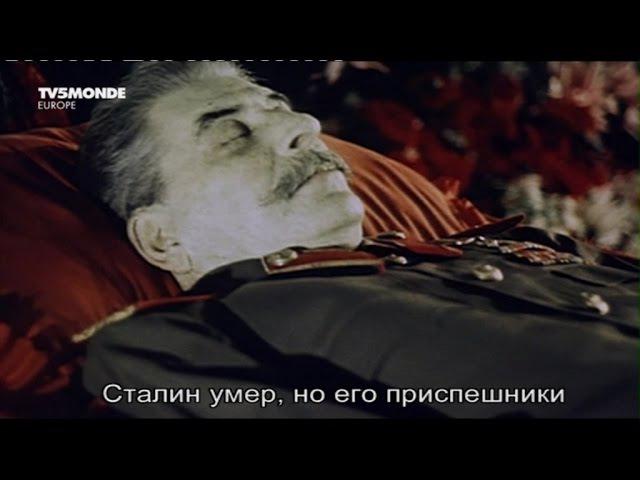 Сенсационная версия смерти Cталина| Рассекречены секретные архивы КГБ| Секретны...