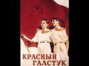 Красный галстук 1948 фильм смотреть онлайн