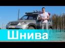 Обзор Chevrolet Niva от AcademeG