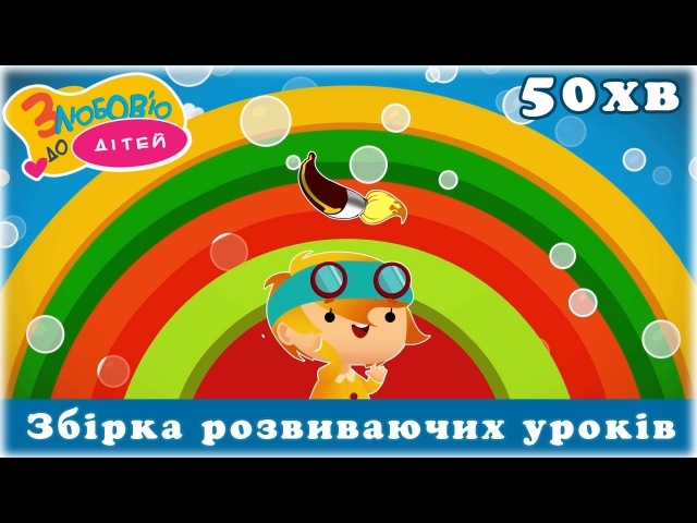 Збірка розвиваючих уроків для дітей - 50хв | З любовю до дітей