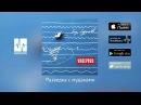Ундервуд - Разведка с мудаками Аудио