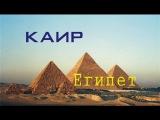 Каир город, столица Египта.
