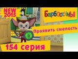 Барбоскины - 154 серия. Проявить смелость. Мультик 2015 Сезон №11