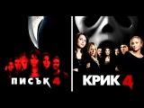 Афиша фильмов – Смешные афишы на болгарском языке