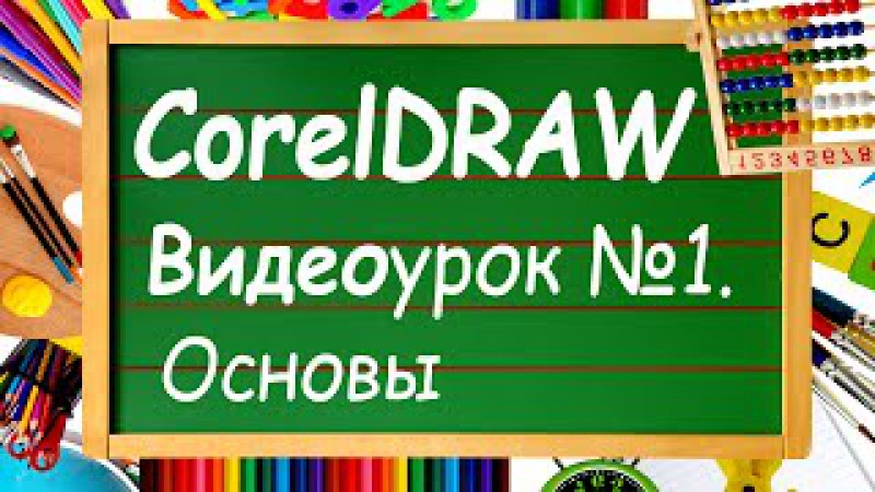 Corel DRAW Урок №1 Уроки для начинающих бесплатно Изучай уроки Корел Дро с нами