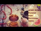 АСМР/ASMR Ролевая игра- Восточная лавка украшений