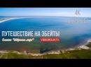 Омская область. Путешествие на озеро ЭБЕЙТЫ