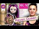 Распаковка Рейвен Квин Raven Queen Ever After High обзор на русском