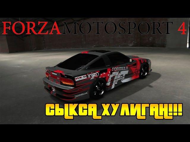 Forza Motorsport 4 - СЫКСЫ НЫНЧЕ В МОДЕ.