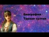 Турхан султан - биография убийцы Кёсем султан