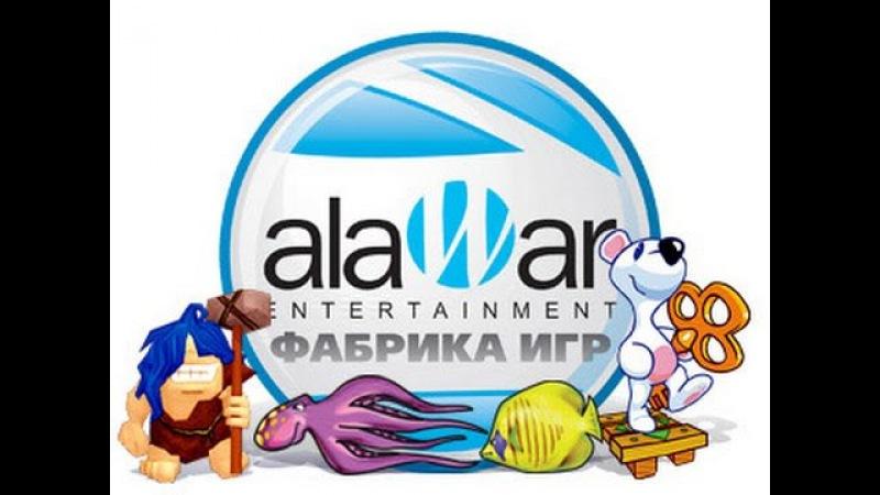 Кряк на игры от Alawar и Nevosoft играйте игры от Alawar и Nevosoft без ОТП