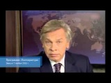 Депутат Пушков о комментаторе канала матч ТВ Андронове