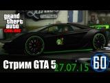 Стрим GTA 5 online! (27.07.15) #60