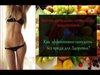 Как быстро похудеть без вреда для организма на