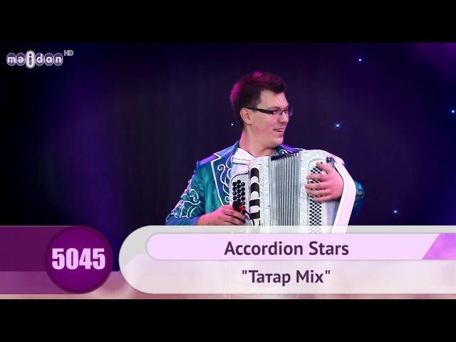 Accordion Stars - Татар Mix | HD 1080p