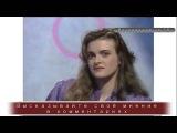 ЛЮБОВЬ с ПЕРВОГО ВЗГЛЯДА   САМЫЙ ПЕРВЫЙ выпуск!! 12 января 1991