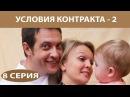 Условия контракта - 2. Сериал. Серия 8 из 8. Феникс Кино. Мелодрама