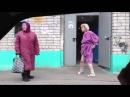 пьяная женщина танцует бабушке стрептиз