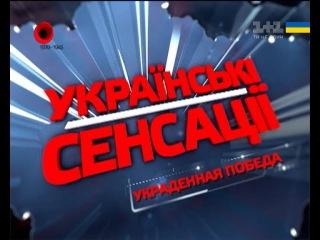 Украинские сенсации / Украденная победа