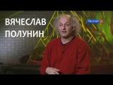 Линия жизни. Вячеслав Полунин. Канал Культура