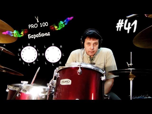 Урок игры на Барабанах 41   Оригинальная схема парадидлов   Видео школа «Pro100 Барабаны»